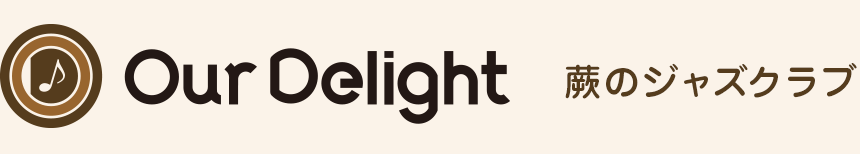 OurDelight 蕨のジャズクラブ
